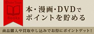 本・漫画・DVD特集