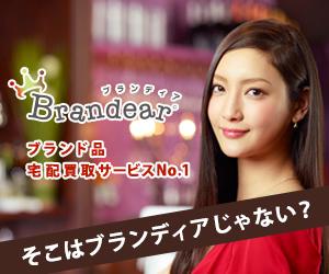 リピートOK【Brandear】宅配買取「ブランディア」(フィラー)
