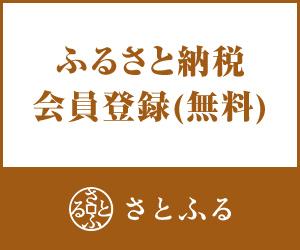 ふるさと納税サイト【さとふる】 会員登録(無料)
