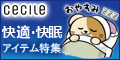 セシール【快適・快眠アイテム特集】