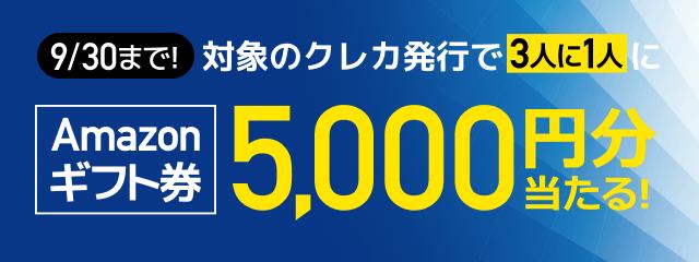 3人に1人5,000円分のアマギフ当たるクレカCP