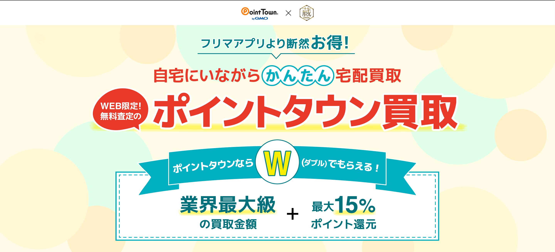 フリマアプリより断然お得!WEB限定・無料査定のポイントタウン買取