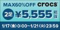クロックス【MAX60%OFF】