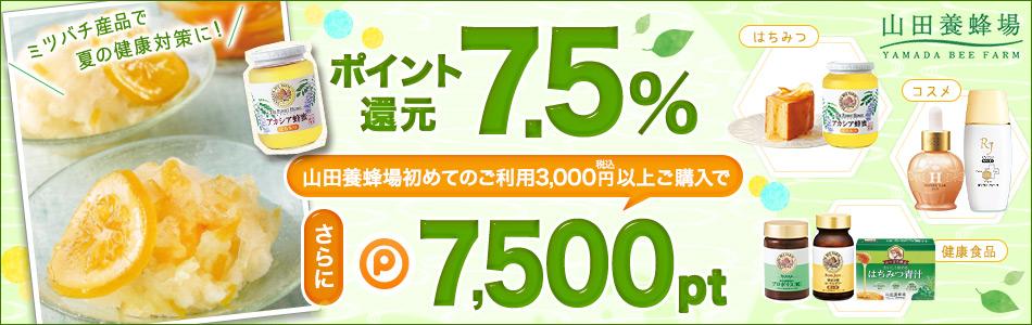 山田養蜂場ショップ初回購入で7,500ptキャンペーン