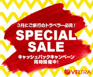 【VELTRA】最大10万円キャッシュバック&セール商品最大72%OFF
