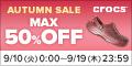 クロックス【MAX50%OFF】AUTUMN SALE