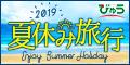 えきねっと びゅう国内ツアー【夏休み 国内旅行・ツアー特集2019】