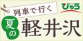 えきねっと びゅう国内ツアー【軽井沢・長野の旅行・ツアー特】
