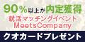 MeetsCompany(ミーツカンパニー)