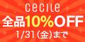セシール【新春 お買い物まつり】