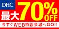 70%OFF特価キャンペーン【DHCオンラインショップ】