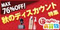 ビートップス(B-tops)【MAX76%OFF!】