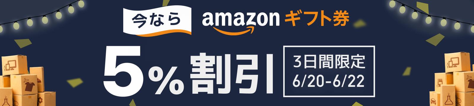 Amazonギフト5%割引