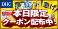 DHCオンラインショップ【24時間限定!ハッピークーポンデー】