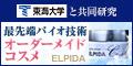 【エルピダセリア】新規定期購入