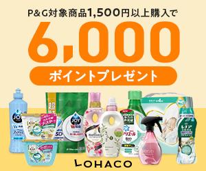 LOHACO P&G