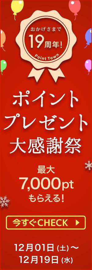 【開催中】19周年キャンペーン