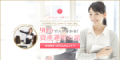 【なでしこMONEY】新規セミナー参加(女性のみ)
