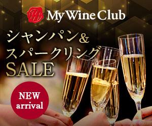 【ベルーナ】グルメショッピング/ My Wine CLUB