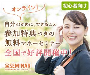 【アットセミナーONLINE】新規セミナー参加