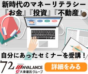インヴァランス投資セミナー(オンラインマンション投資セミナー)