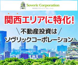 ソヴリックコーポレーション/不動産投資個別面談