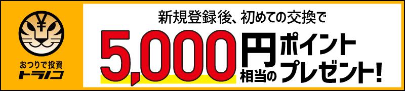 トラノコ キャンペーン