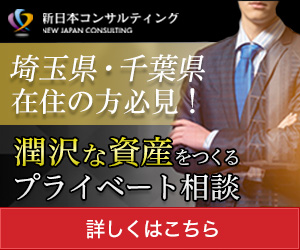 新日本コンサルティング/不動産投資個別面談