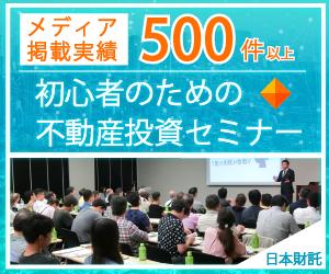 日本財託/不動産投資セミナー