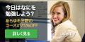 世界最大級のオンライン学習プラットフォーム「Udemy(ユーデミー)」