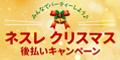ネスレ クリスマスキャンペーン