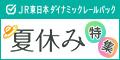 えきねっと びゅう国内ツアー【夏休み特集】