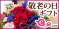 e87.com(千趣会イイハナ) 【敬老の日特集】