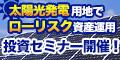 【SKペイバンク】新規セミナー参加