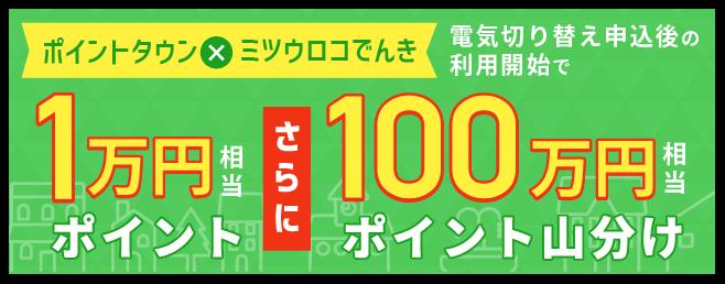 ミツウロコに電気切り替えで10,000円相当ポイントと100万円山分け!