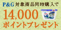 LOHACO(ロハコ)【P&G商品3点購入で14,000ptボーナス進呈!】