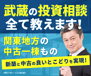武蔵コーポレーション株式会社/投資用不動産無料面談完了