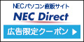 NEC Direct(NECダイレクト) クーポン発行中!