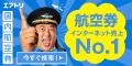 エアトリ(国内航空券予約)