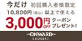 オンワード・クローゼット【初回購入者様限定3,000円OFFクーポン】