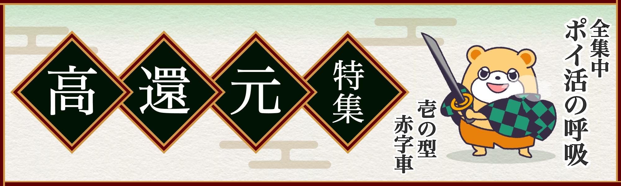 ポイントタウン厳選人気サービス特集(PC)
