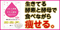 【スルッと酵素×ドサッと酵母】新規定期購入