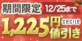 <セシール>対象商品全品\1,225円値引き/