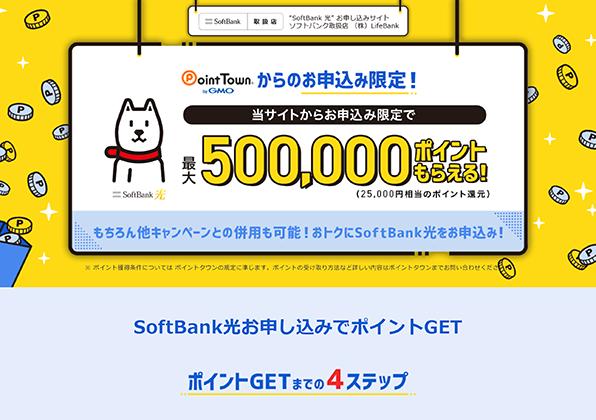 SoftBank光(代理店:株式会社LifeBank)