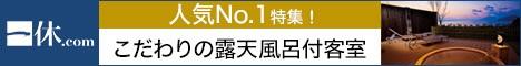 一休.com【露天風呂特集】