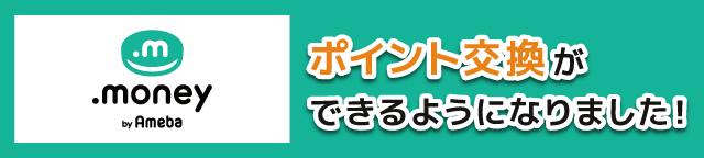 ドットマネー by Ameba