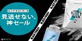 【新規購入】Myprotein(マイプロテイン)