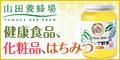 山田養蜂場【初回ボーナス付☆】