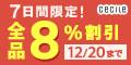 セシール\期間限定/全品8%割引!