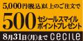 セシール【5000円(税抜)以上のご注文で500セシールスマイルポイントプレゼント!】